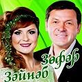 Зофэр Билалов хэм Зэйнэб Фэрхетдинова концерты