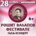 Гала-концерт Фестиваля им. Рашита Вагапова