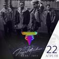 Автобусный тур на Tokio Hotel