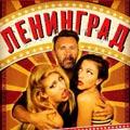 """Группировка """"Ленинград"""""""