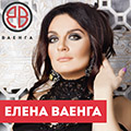 Елена Ваенга