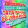 Татарча Солянка Ин популяр хитлар