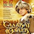 Салават Юлаев. Премьера в Театре оперы и балета!