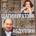Рубин Абдуллин (орган) и Альбина Шагимуратова (сопрано)