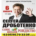 Сергей Дроботенко  Самое весёлое Рождество