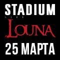LOUNA – Презентация нового альбома