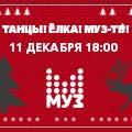 Новый год на МУЗ-ТВ