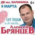 ПРАЗДНИЧНЫЙ КОНЦЕРТ АЛЕКСЕЯ БРЯНЦЕВА