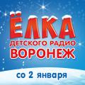 Ёлка Детского радио Воронеж - Веснушка и Кипятоша в Королевстве игрушек