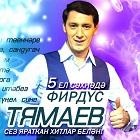Концерт Фирдуса Тямаева. Новая шоу-программа