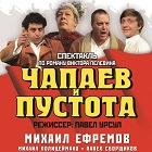 Спектакль по роману Виктора Пелевина