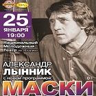 Концерт в день рождения В. Высоцкого