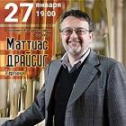 Маттиас Драйсиг