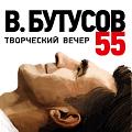 Вячеслав Бутусов. 55лет! Творческий вечер.