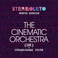 STEREOLETO: Winter Session / The Cinematic Orchestra и специальные гости