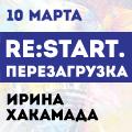 Ирина Хакамада: