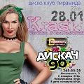 Клубный концерт Оксаны Ковалевской KRASKI на ДИСКАЧе 90х