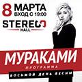 МУРАКАМИ - Большой праздничный концерт с программой