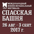 Международный военно-музыкальный фестиваль