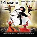 Национальное танцевальное шоу Легенды Грузии. Georgian Legend