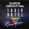 TOKIO HOTEL - DREAM MACHINE TOUR 2017 - TOKIO HOTEL - DREAM MACHINE TOUR 2017 токио хотел Tokio Hotel Tokyo Hotel Tokio Tokyo Billy Bill Tom Kaulitz Kauliz Kaulitc Gustav Georg Listing Dream Dream Machine
