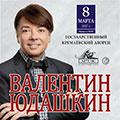 Праздничное шоу Валентина Юдашкина