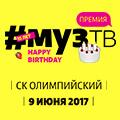 XV Ежегодная национальная телевизионная Премия в области популярной музыки Муз-ТВ 2017