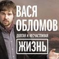 Вася Обломов: