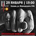 СМЕХ в Казани. Презент нового альбома!