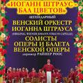 ИОГАНН ШТРАУС - БАЛ ЦВЕТОВ