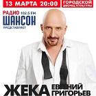 ЖЕКА Евгений Григорьев. Юбилейный концерт