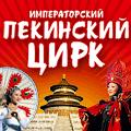 Пекинский Императорский Цирк. Новые трюки и фокусы!!