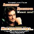 Творческий вечер Александра Домогарова