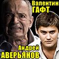 Валентин ГАФТ и Андрей АВЕРЬЯНОВ, Два Автора - два Артиста