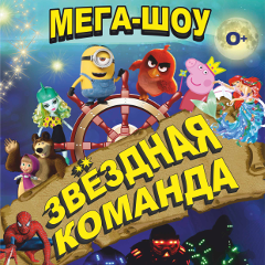 Мега-шоу