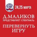 Музыкальный спектакль Дмитрия Маликова