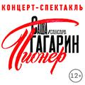 Саша Гагарин (Сансара) концерт-спектакль