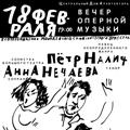 Петр Налич, Анна Нечаева, оркестр п/у Ф. Сухарникова. Вечер оперной музыки