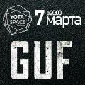 Guf 10 лет альбому