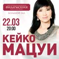 KEIKO MATSUI Acoustic project