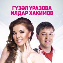 ГузельУразова иИльдарХакимов