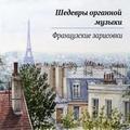 Шедевры органной музыки. Французские зарисовки
