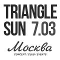 Концерт группы Triangle Sun