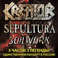 KREATOR + SEPULTURA + SOILWORK
