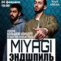 MIYAGI & ЭНДШПИЛЬ в Казани