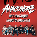 ANACONDAZ - Презентация Нового Альбома