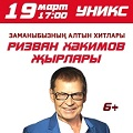 Концерт Ризвана Хакимова (золотые хиты татарской эстрады)