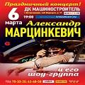 Александр Марцинкевич и его шоу-группа