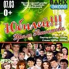 Юбилейный концерт Урала Рашитова