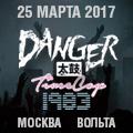 DANGER & TEMECOP 1983